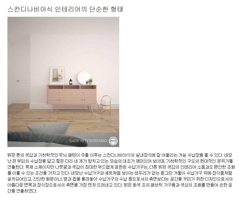 Publicación del proyecto Sagardotegi en Homify de Corea